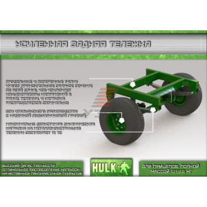 hulk_back_2axle